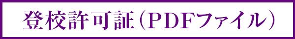 登校許可証(PDFファイル)